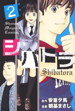 シバトラ 2 [Shibatora 2]  by  Yuma Ando