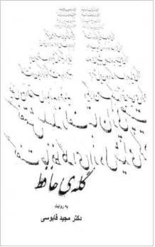 Geleye Hafez  by  Majid Ghaboosi
