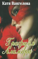 Графиня Аламбра  by  Катя Вангелова