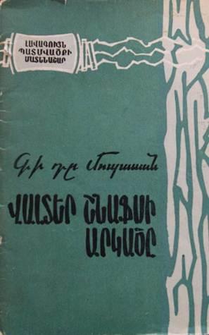 Վալտեր Շնաֆսի արկածը  by  Guy de Maupassant