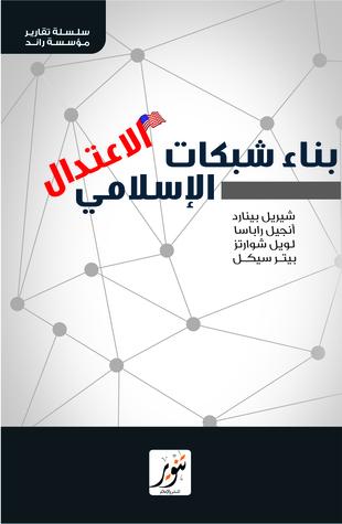 بناء شبكات الاعتدال الإسلامي Angel Rabasa