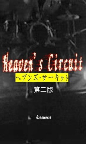 Heavens Circuit: Band Battle  by  Kazuma