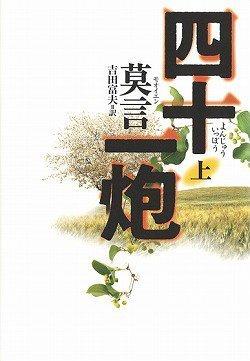 四十一炮 [Yonjūippōo]  by  Mo Yan