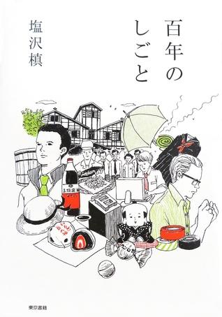 百年のしごと  by  Maki Shiozawa