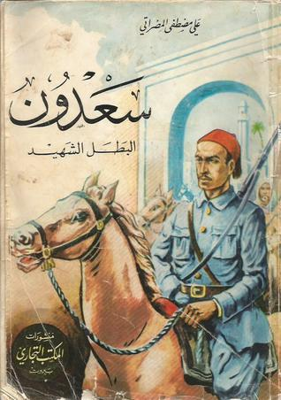 سعدون البطل الشهيد علي مصطفى المصراتي
