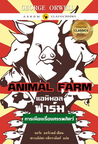 แอนิมอล ฟาร์ม :การเมืองเรื่องสรรพสัตว์ George Orwell