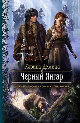 Чёрный Янгар  by  Карина Демина