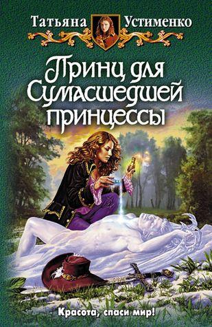 Принц для Сумасшедшей принцессы (Хроники Рыжей, #3) Татьяна Устименко