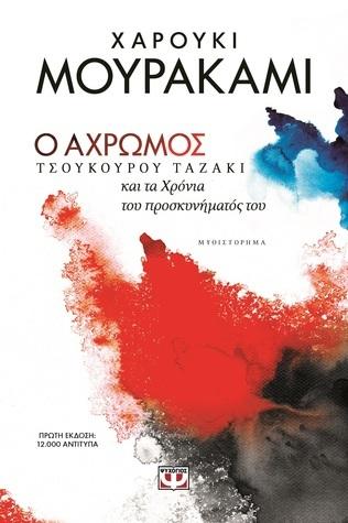 Ο άχρωμος Τσουκούρου Ταζάκι και τα χρόνια του προσκυνήματός του Haruki Murakami