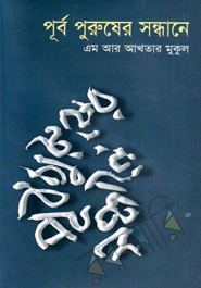 পূর্ব পুরুষের সন্ধানে  by  M.R. Akhtar Mukul