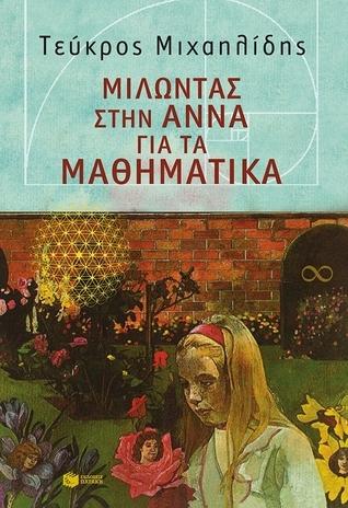 Μιλώντας στην Άννα για τα Μαθηματικά  by  Tefcros Michaelides