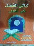 ليالى الفضل فى القرآن أحمد عبده عوض