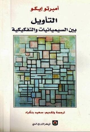التأويل بين السيميائيات والتفكيكية  by  Umberto Eco