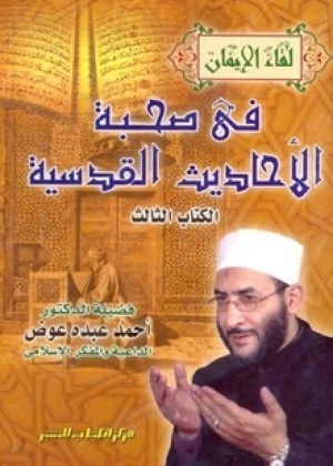 في صحبة الأحاديث القدسية - الكتاب الثالث  by  أحمد عبده عوض