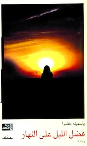 فضل الليل على النهار  by  Yasmina Khadra
