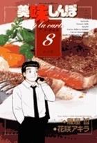 美味しんぼ ア• ラ• カルト. 8, ボリュームたっぷり肉料理  by  Tetsu Kariya