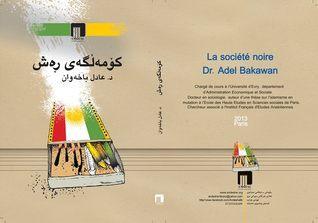 كۆمهلگهی رهش Adel Bakawan