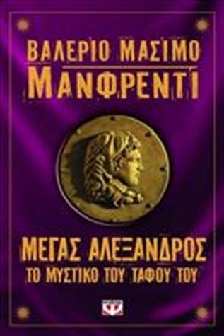 Μέγας Αλέξανδρος - Το Μυστικό του Τάφου του  by  Valerio Massimo Manfredi