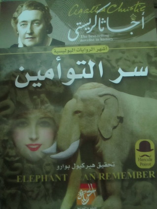 سر التوأمين  by  Agatha Christie