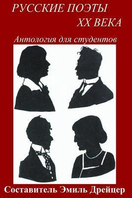 Russkie Poety XX Veka / Twentieth Century Russian Poets: Anthology for Students  by  Emil Draitser