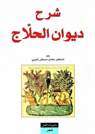 شرح ديوان الحلاج  by  الحلاج