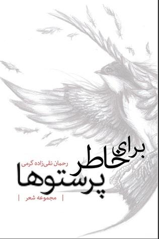 برای خاطر پرستوها  by  رحمان نقیزاده گرمی
