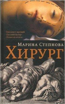 Хирург  by  Marina Stepnova