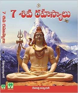 7 Secrets of Shiva Devdutt Pattanaik