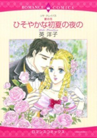 Secrets of a supper night(The Wallflowers, #1) / KABE NO HANA: HISHOYAKA NA SHOKA NO YORU NO  by  Lisa Kleypas