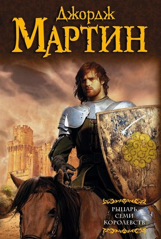 Присяжный рыцарь (The Tales of Dunk and Egg, #2) George R.R. Martin