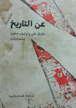 عن التاريخ، طارق علي وأوليفر ستون يتحادثان  by  Oliver Stone