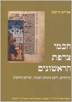 Pious and Rebellious  by  Avraham Grossman