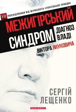 Межигірський синдром. Діагноз владі Віктора Януковича  by  Сергій Лещенко