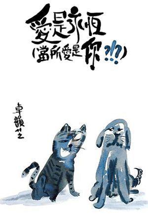 愛是永恆  by  卓韻芝