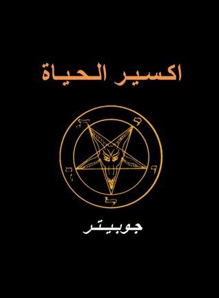 اكسير الحياة: الجزء الاول  by  Arabic Satanism