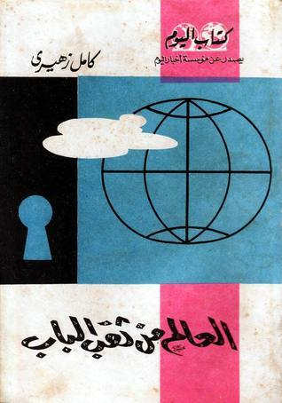 العالم من ثقب الباب  by  كامل زهيري