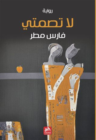 لاتصمتي  by  فارس مطر