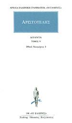 Ηθικά Νικομάχεια 3 (Άπαντα, #9)  by  Aristotle