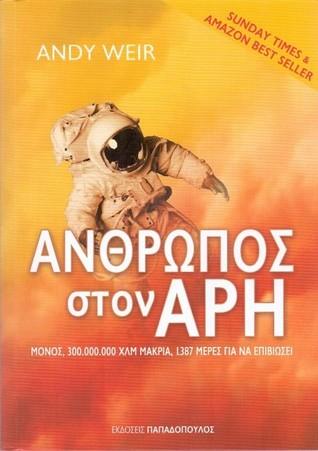 Άνθρωπος στον Άρη  by  Andy Weir