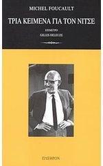 Τρία κείμενα για τον Νίτσε  by  Michel Foucault