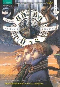 สมาคมนักเดินทางในจินตนาการ (Ulysses Moore #12)  by  Pierdomenico Baccalario