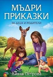 Мъдри приказки за деца и родители  by  Диана Петрова