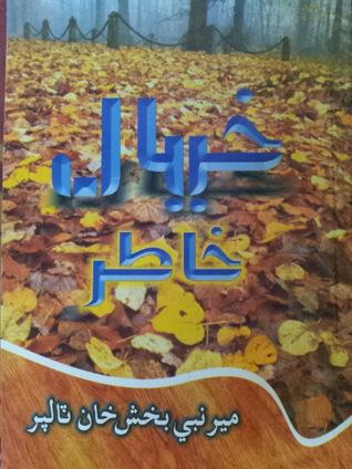 خیال خاطر Mir Nabi Bukshs Khan Talpur