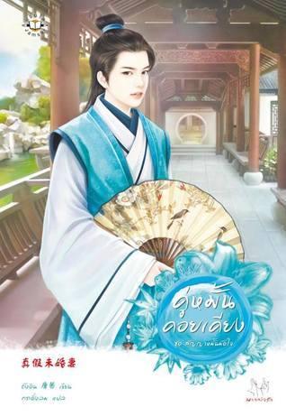 คู่หมั้นคอยเคียง (สัญญาหมั้นมัดใจ, #2)  by  ถังอิน