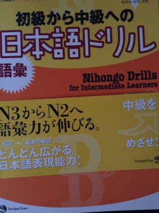 Nihongo Drills for Intermediate Learners: Vocabulary 松本 節子