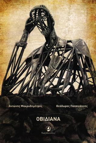 Οβιδιάνα  by  Αντώνης Μακρυδημήτρης, Θεόδωρος Παπαγιάννης
