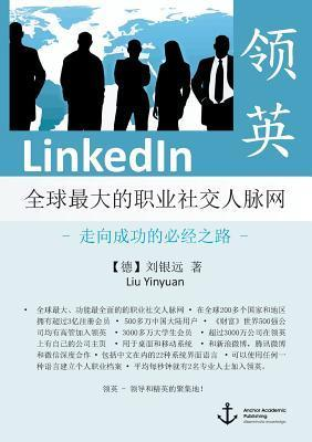Linkedin - The Worlds Largest Professional Social Network - The Only Road to Success  by  Yinyuan Liu