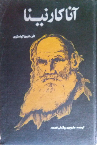 Anna Karenina Vol 2 of 2  by  Leo Tolstoy