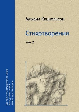 Poems vol.2/ Стихотворения том 2 Mikhail Katsnelson
