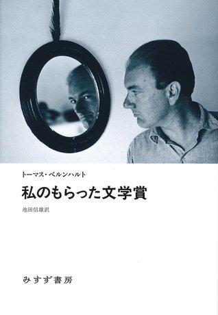 Watashi no moratta bungakusho Thomas Bernhard